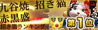 九谷焼招き猫赤黒盛