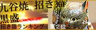 九谷焼招き猫黒盛
