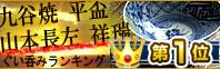 宮内庁御用達九谷焼山本長左平盃祥瑞