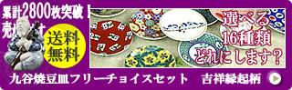 九谷焼豆皿フリーチョイスセット