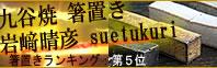 岩崎晴彦九谷焼箸置きセット