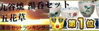九谷焼湯呑セット