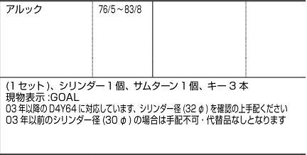 部品 リフォーム メンテナンス 色 リクシル トステム FNMZ054 LIXIL ブロンズ DIY 本締り錠PLS5