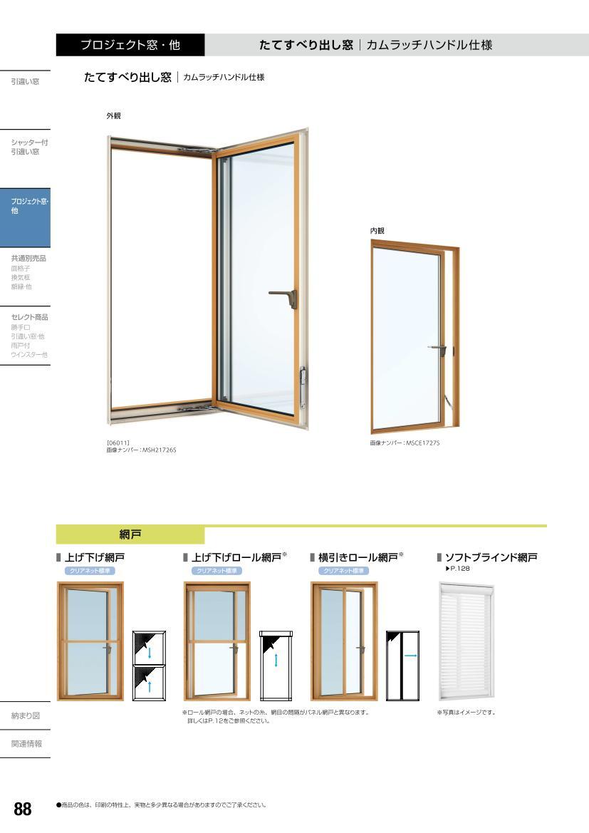 窓サッシ YKKAPオプション [両袖たてすべり出し窓用] 装飾窓 エピソードNEO:横引きロール網戸