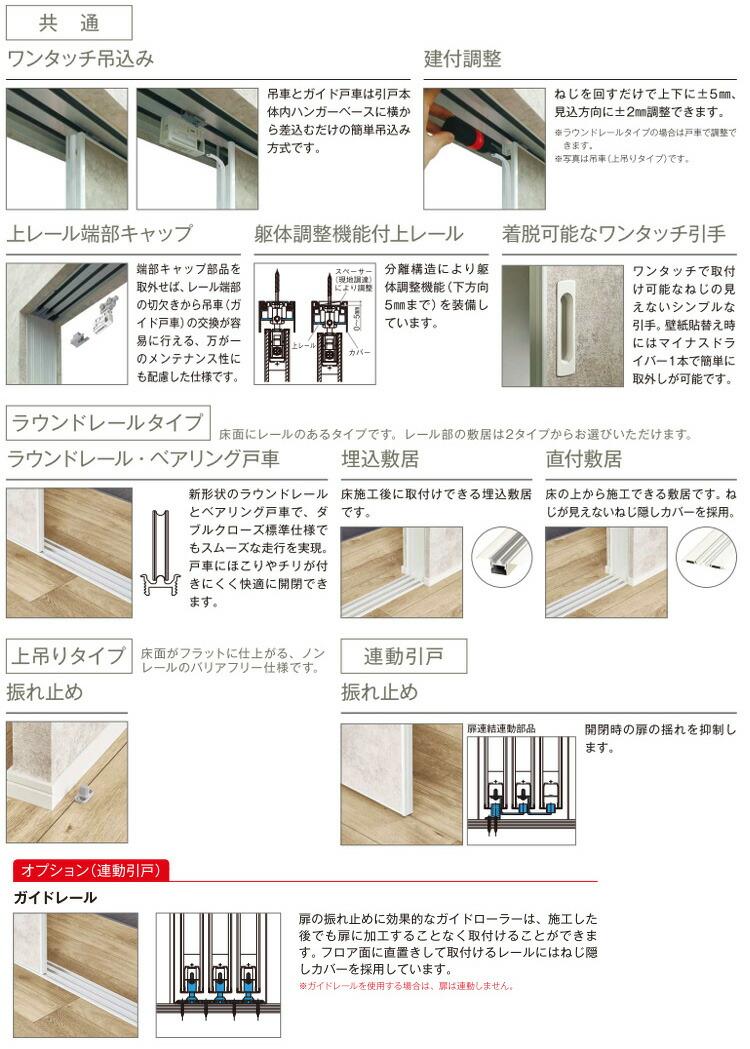 引戸紹介4