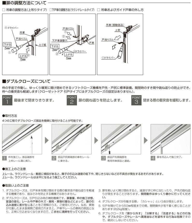ファミット引戸施工上の注意2