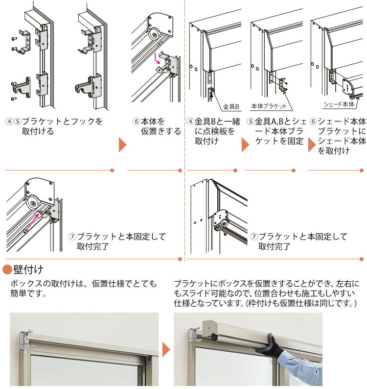 アウターシェード 商品紹介4