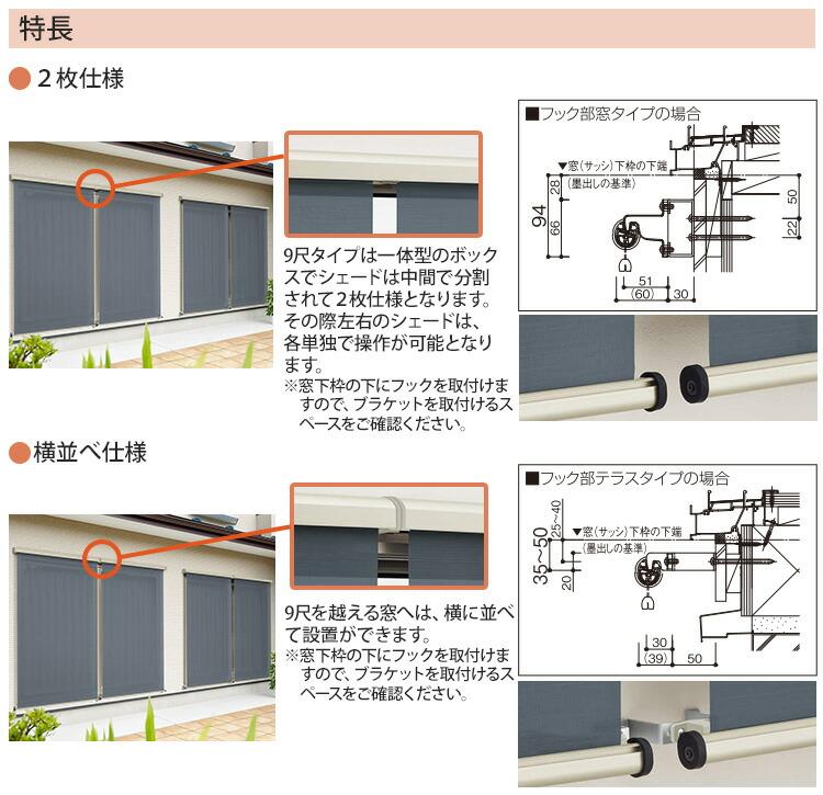 アウターシェード 商品紹介5