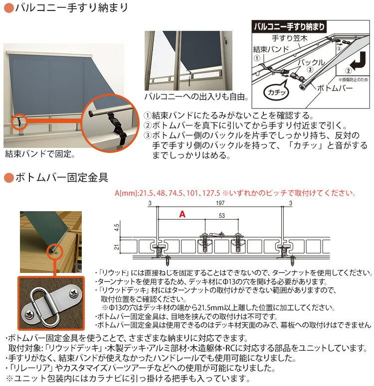 アウターシェード 商品紹介6