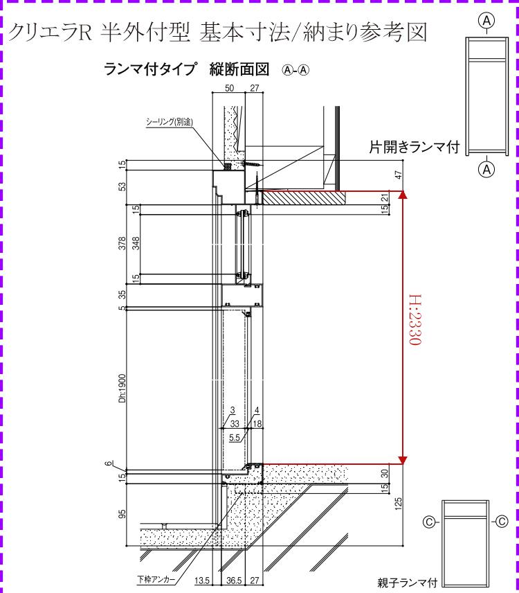 クリエラR 半外付 納まり図1