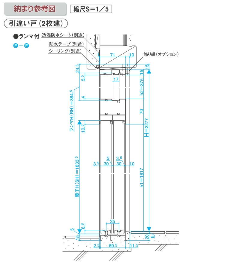 麗峰 納まり図1