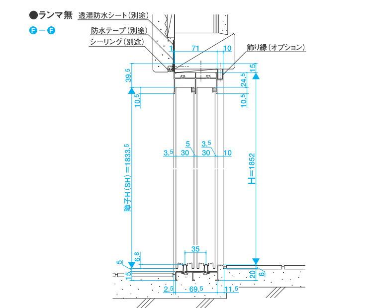 麗峰 納まり図2