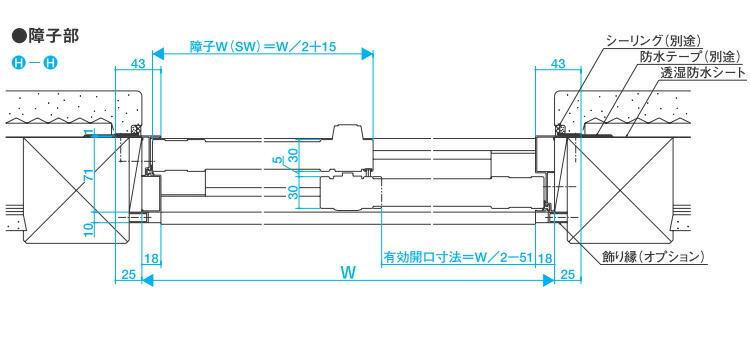 麗峰 納まり図4