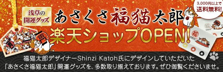 あさくさ福猫太郎楽天市場店がオープンしました!