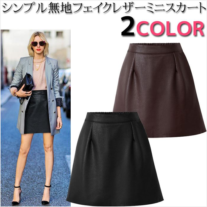 6b5b89f6fd A-line H line pencil fall and winter Lady's [M service 10/10] with fashion  mail order [M service 10/10] ◇ plain fabric mini-length fake leather skirt  short ...
