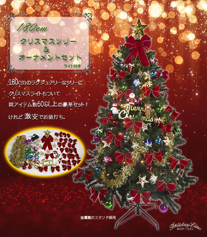 180cmクリスマスツリー&オーナメントセット(ライト付き)