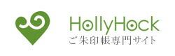 ご朱印帳専門店 HollyHock
