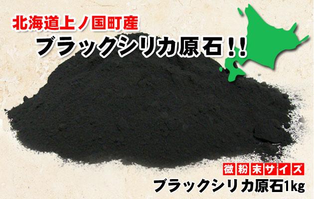 ブラックシリカ原石1kg