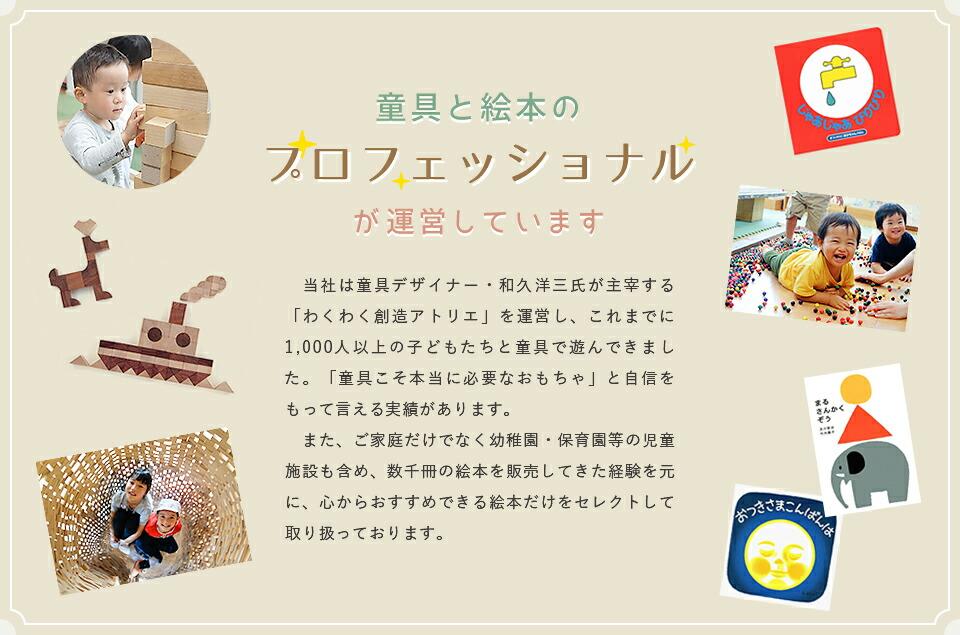 ほるぷ絵本館は童具と絵本のプロフェッショナルが運営しています
