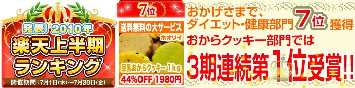 おかげさまでダイエット・健康部門7位獲得 おからクッキー部門では3期連続1位獲得!!