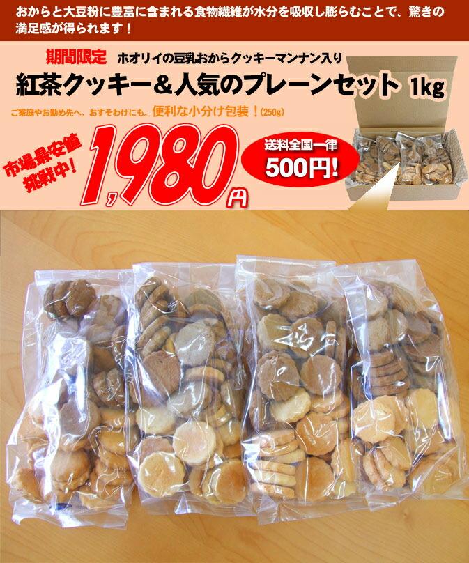 【市場最安値挑戦中!】 豆乳おからクッキー 新作紅茶&プレーン +マンナン 1kg入り