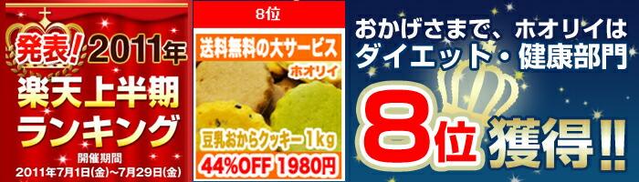 おかげさまでダイエット・健康部門8位獲得!!
