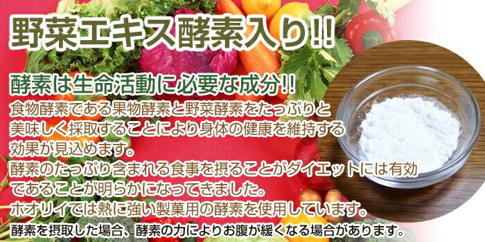 製菓焼成用の野菜エキス酵素入り!!