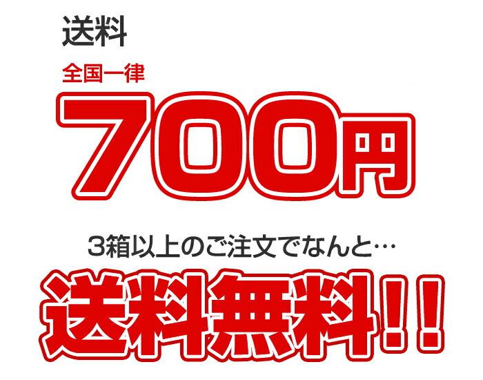 送料全国一律500円 3箱以上のご注文でなんと…送料無料!!