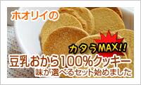 豆乳おから100%クッキーバラエティ