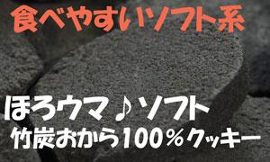 ソフト竹炭おから100%クッキー