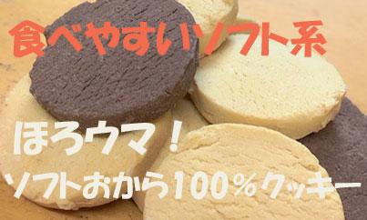 ソフトおから100%クッキー