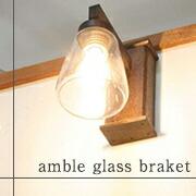amble glass braket