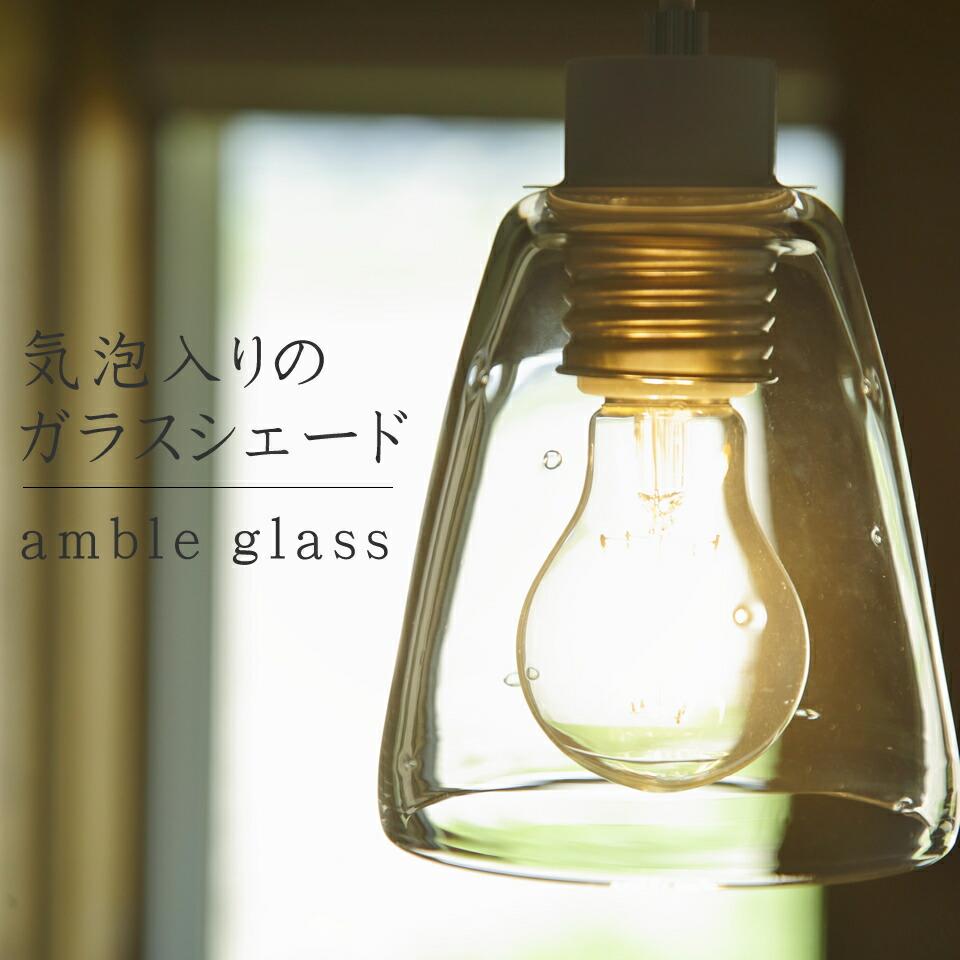 気泡入りガラスシェード