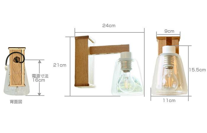 amble glass(アンブルグラス)ブラケットサイズ