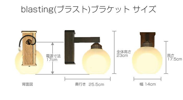 blasting(ブラスト)ブラケット : おしゃれな木製壁掛け照明サイズ