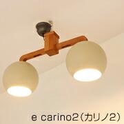 e carino2灯タイプ(シーリングライト)