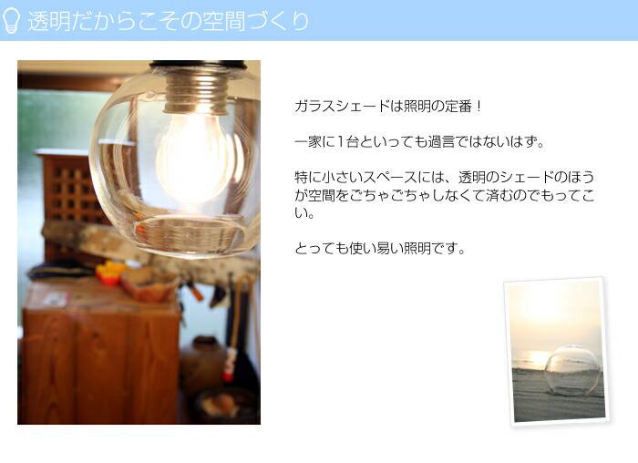 透明だからこその空間づくり・ガラスシェードは照明の定番!一家に1台といっても過言ではないはず。特に小さいスペースには、透明のシェードのほうが空間をごちゃごちゃしなくて済むのでもってこい。とっても使い易い照明です。