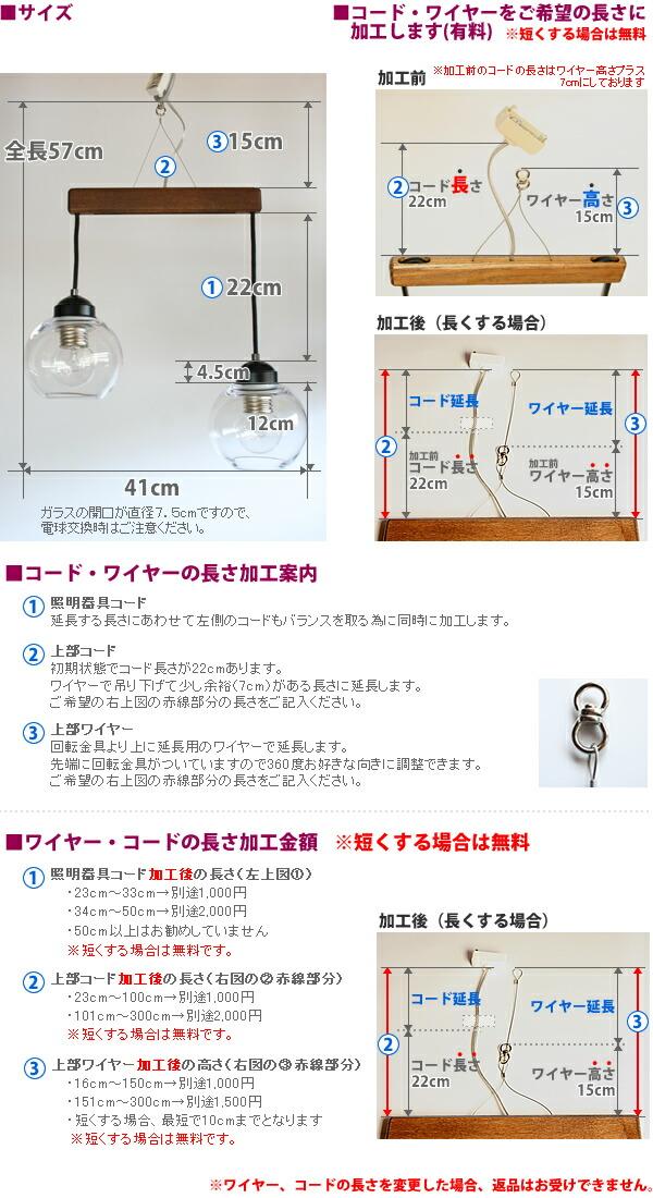 照明器具のサイズとコード長さ調整