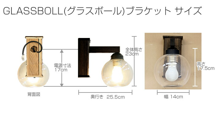 GLASS BOLL(グラスボール)ブラケットサイズ