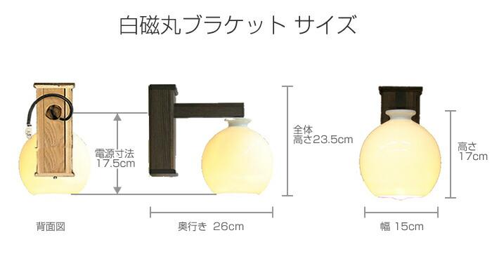 白磁丸ブラケット : おしゃれな木製壁掛け照明サイズ