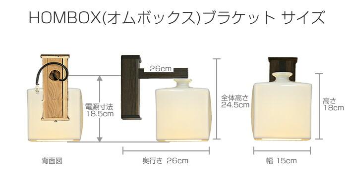 HOMBOX(オムボックス)ブラケット : おしゃれな木製壁掛け照明サイズ