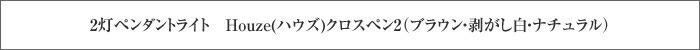 2灯ペンダントライト Houze(ハウズ)クロスペン2(ブラウン・剥がし白・ナチュラル)