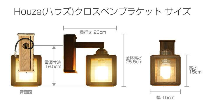 Houzeクロスペンブラケット : おしゃれな木製壁掛け照明サイズ