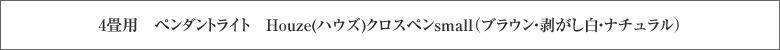 4畳用 ペンダントライト Houze(ハウズ)クロスペンsmall(ブラウン・剥がし白・ナチュラル)