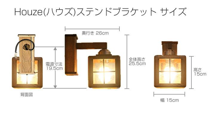 Houzeステンドブラケット : おしゃれな木製壁掛け照明サイズ
