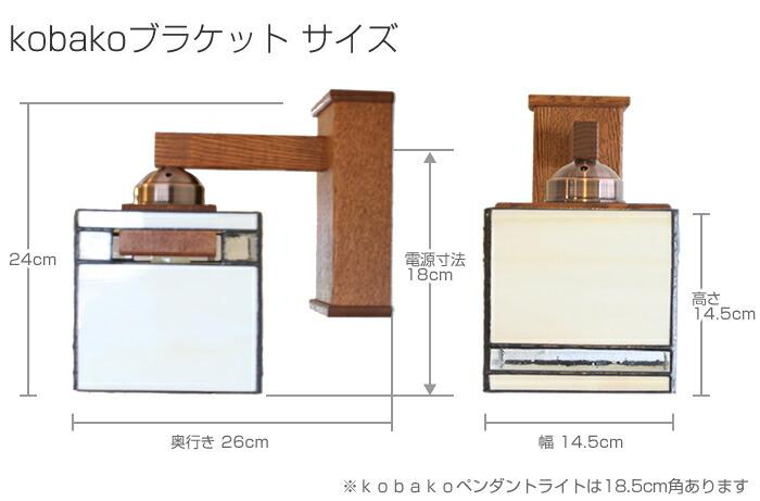 kobakoブラケット : おしゃれな木製壁掛け照明サイズ