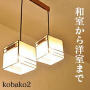 和室から洋室まで kobako2