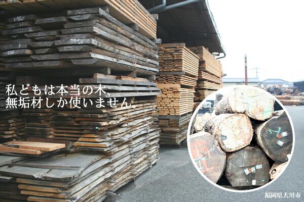 私どもは本当の木、無垢材しか使いません