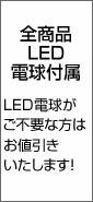 全商品LED電球付属