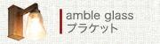 amble glass ブラケット